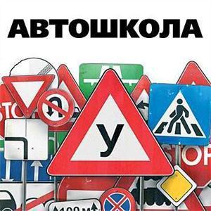 Автошколы Старосубхангулово