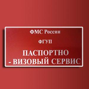 Паспортно-визовые службы Старосубхангулово