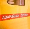 Аварийные службы в Старосубхангулово
